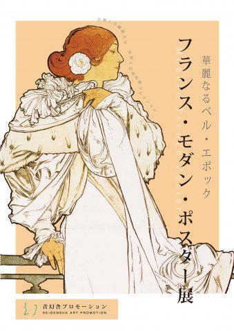 京都工芸繊維大学<br>美術工芸資料館コレクション<br>フランスポスター展