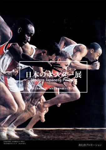 京都工芸繊維大学<br>美術工芸資料館コレクション<br>日本のポスター展