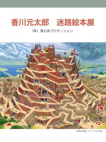 香川元太郎 迷路絵本展