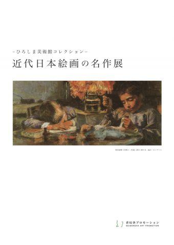 近代日本洋画の名作展<br>ひろしま美術館コレクション