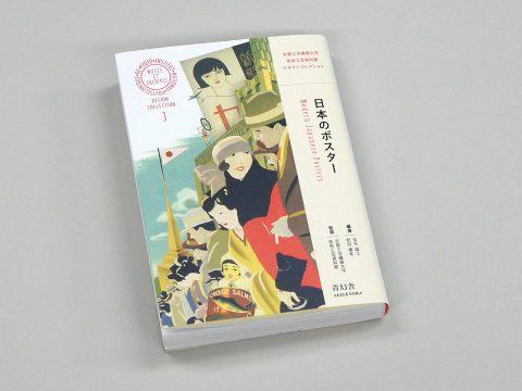 日本のポスター<br>京都工芸繊維大学美術工芸資料館<br>デザインコレクション3
