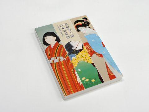 京の美人画 100年の系譜 <br>京都市美術館名品集