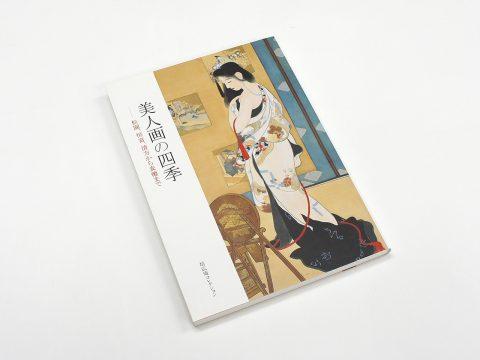 美人画の四季 <br>― 松園、清方、恒富から麦僊まで