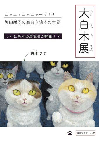 ニャニャニャニャーン!!<br>大白木展<br>町田尚子の面白き絵本の世界