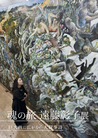魂の旅 遠藤彰子展<br>巨大画に広がる一大叙事詩