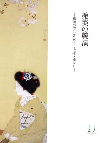 艶美の競演展<br>-東西の美しき女性 木原文庫より-